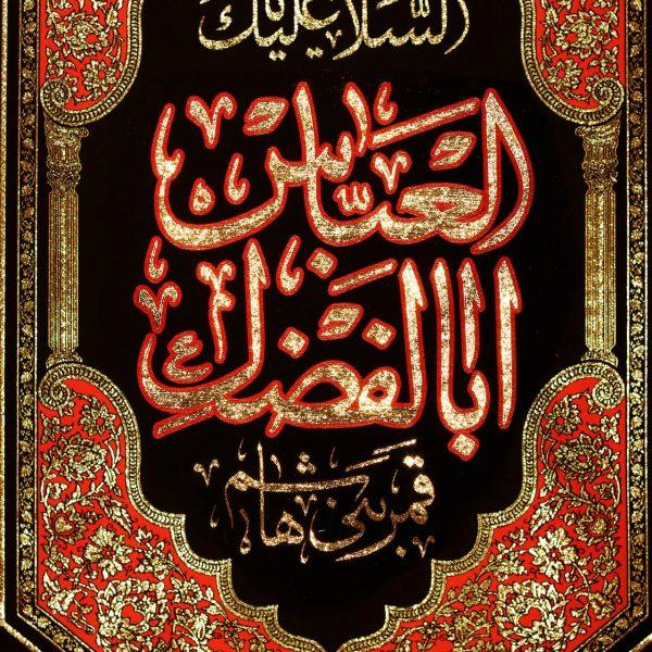 پلاکارد عمودی السلام علیک یا اباالفضل العباس قمر بنی هاشم (سایز بزرگ) کد 221