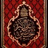پلاکارد عمودی صلی الله علیک یا علی الاکبر بن الحسین کد 240