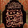 پلاکارد عمودی السلام علیک یا رقیه بنت الحسین (سایز کوچک) کد 223