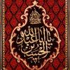 پلاکارد عمودی صلی الله علیک یا اباعبدالله الحسین کد 236