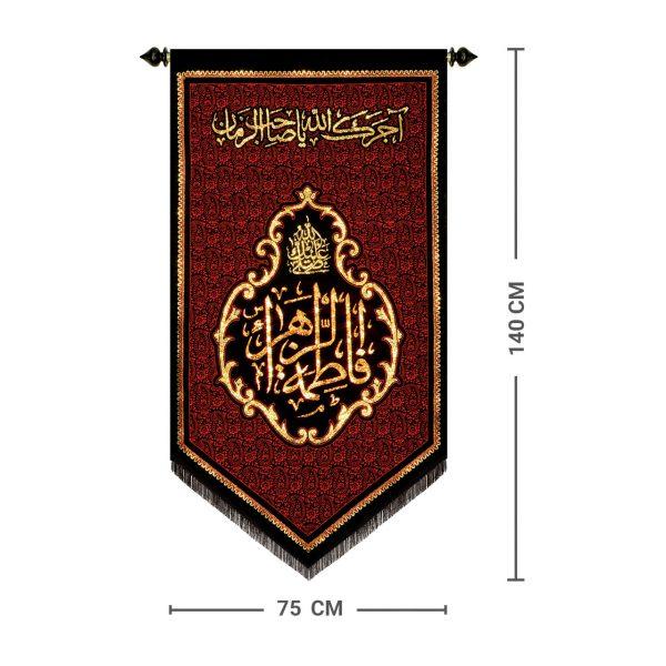 پلاکارد عمودی صلی الله علیک یا فاطمه الزهرا کد 202