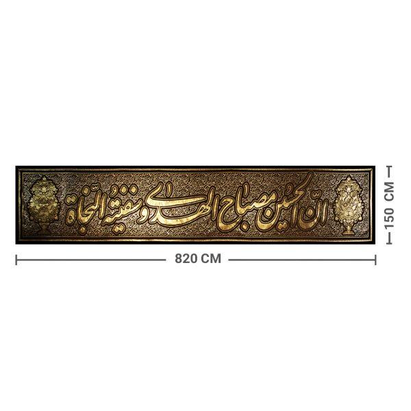 پلاکارد افقی ان الحسین مصباح الهدی و سفینه النجاه کد 16