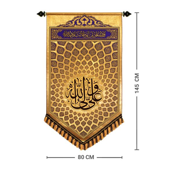 پلاکارد عمودی زرین علی ولی الله آبی کاربنی متوسط کد 2203
