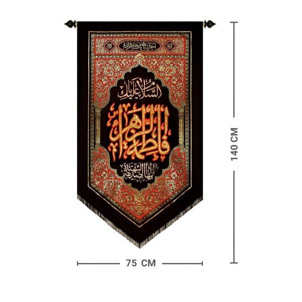 پلاکارد عمودی السلام علیک یا فاطمه الزهرا ایتها الصدیقه الشهیده(قرمز،متوسط)کد 218