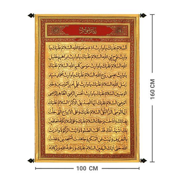 پلاکارد عمودی زرین زیارت وارث ( قرمز ) کد 902