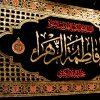 پلاکارد افقی یا فاطمه الزهراء عصمه الله الکبری کد 4