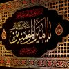 پلاکارد افقی یا امیر المؤمنین علی بن ابیطالب کد 5