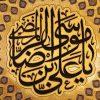 پلاکارد عمودی زرین یا علی بن موسی الرضا کد 2204