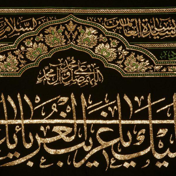 پلاکارد افقی السلام علیک یا غریب الغربا یا علی بن موسی الرضا (سبز) کد 24