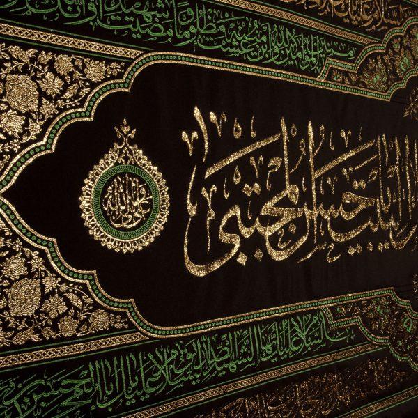 پلاکارد افقی السلام علیک یا کریم اهل البیت یا حسن المجتبی کد 25