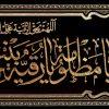 پلاکارد افقی یا مظلوم یا رقیه بنت الحسین کد 29