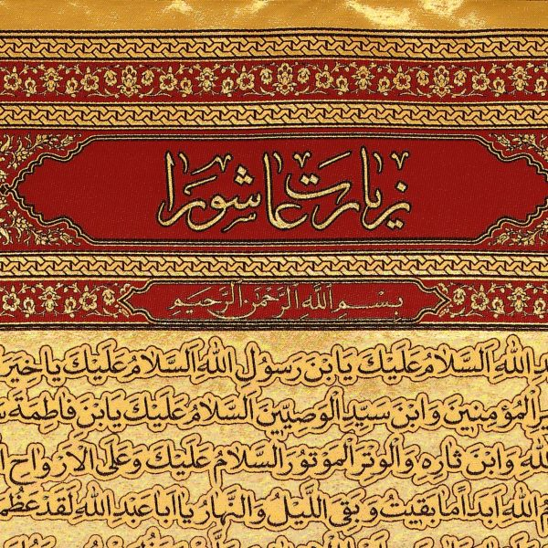 پلاکارد افقی احب الله من احب الحسین کد 30