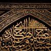 پلاکارد افقی ان الحسین مصباح الهدی و سفینه النجاه کد 31