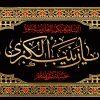 پلاکارد افقی یا زینب الکبری کد 38