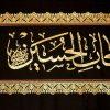 کتیبه السلام علیک یا اباعبدالله وعلی الارواح التی ... کد 404