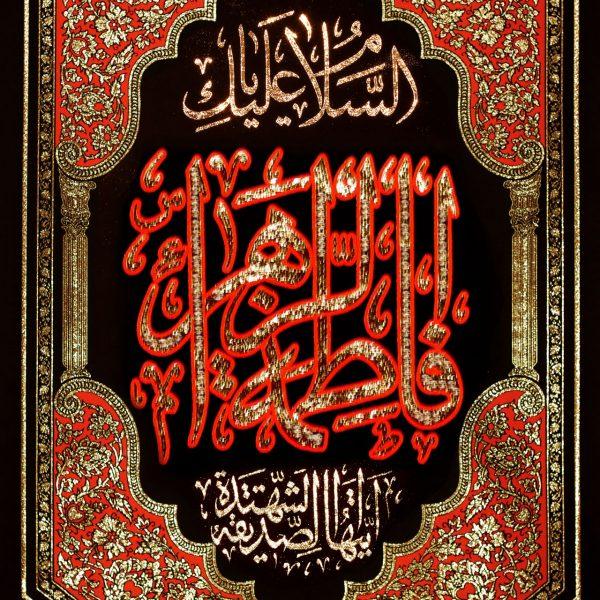 پلاکارد عمودی السلام علیک یا فاطمه الزهرا ایتها الصدیقه الشهیده(سایز بزرگ)کد 218