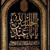 پلاکارد عمودی یا اباعبدالله الحسین محرابی کد 212