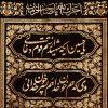 پلاکارد عمودی دو قلو امام حسین ( ع ) حضرت اباالفضل ( ع ) کد 215