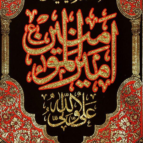 پلاکارد عمودی السلام علیک یا امیرالمؤمنین علی ولی الله (سایز کوچک) قرمز کد 219