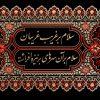 کتیبه سلام بر امام حسین ( علیه السلام ) زیارت ناحیه مقدسه کد 410