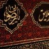 کتیبه اشعار صغیر اصفهانی کد 403