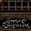 پلاکارد افقی ای تشنه لب حسین جان کد 11