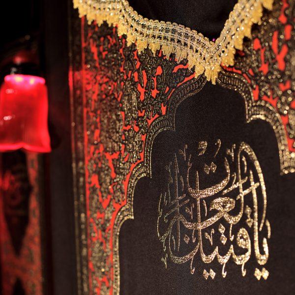 آویز علامت محرم اللهم رزقنی شفاعه الحسین یوم الورود کد 254