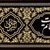 کتیبه اشعار محتشم کاشانی کد 402