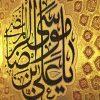 پلاکارد عمودی زرین یا علی بن موسی الرضا زرشکی (بزرگ) کد 2204
