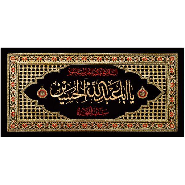 پلاکارد افقی یا اباعبدالله الحسین ، سفینه النجاه کد 36