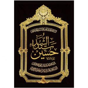 پلاکارد عمودی حسین سید الشهداء کد ۲۱۳