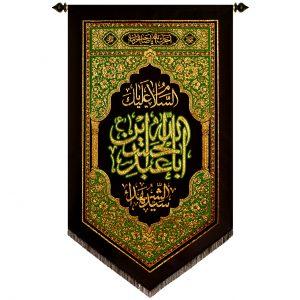 پلاکارد عمودی السلام علیک یا عبدالله الحسین سید الشهداء (سایز کوچک) سبز کد ۲۲۰