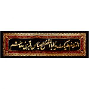 پلاکارد افقی السلام علیک یا اباالفضل العباس قمر بنی هاشم ( قرمز ) کد 5