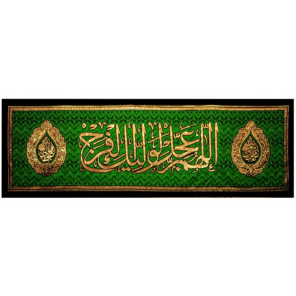 پلاکارد افقی اللهم عجل لولیک الفرج ( سبز ) کد 8