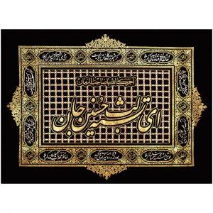 پلاکارد افقی ای تشنه لب حسین جان کد ۱۱