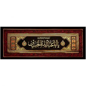 پلاکارد افقی یا ابا عبدالله الحسین کد 32