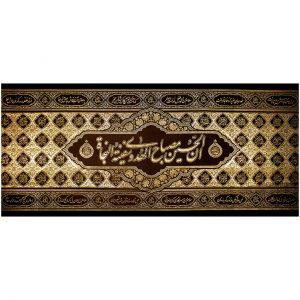 پلاکارد افقی ان الحسین مصباح الهدی و سفینه النجاه کد 18