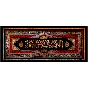 پلاکارد افقی یا ابا عبدالله الحسین سید الشهداء کد 21
