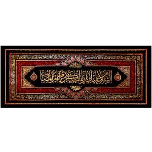 پلاکارد افقی السلام علیک یا زینب الکبری یا ام المصائب کد ۲۳