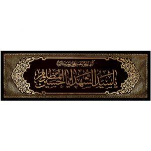 پلاکارد افقی یا سید الشهداء یا حسین المظلوم کد ۲۶