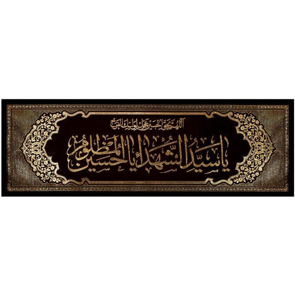 پلاکارد افقی یا سید الشهداء یا حسین المظلوم کد 26