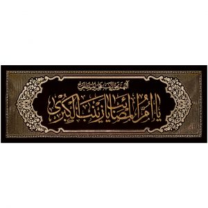 پلاکارد افقی یا ام المصائب یا زینب الکبری کد ۲۸