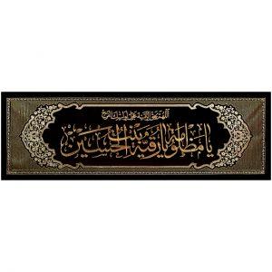 پلاکارد افقی یا مظلوم یا رقیه بنت الحسین کد ۲۹