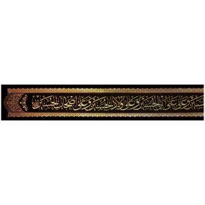 کتیبه السلام علی الحسین و علی علی بن الحسین و … کد ۴۰۴