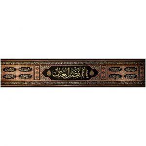 کتیبه اسامی ائمه( علیهما السلام ) واشعار محتشم کاشانی کد ۴۰۶