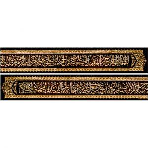 کتیبه اللهم لک الحمد حمد الشاکرین … کد ۴۰۹