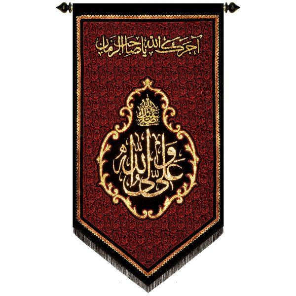 پلاکارد عمودی صلی الله علیک ، علی ولی الله کد 203