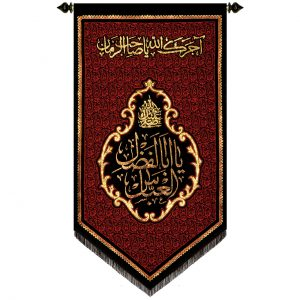 پلاکارد عمودی صلی الله علیک یا اباالفضل العباس کد 205