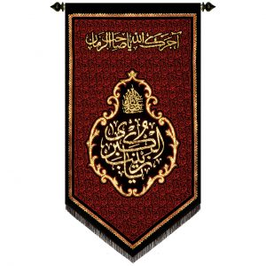 پلاکارد عمودی صلی الله علیک یا زینب الکبری کد 206
