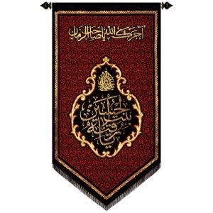پلاکارد عمودی صلی الله علیک یا رقیه بنت الحسین کد 207